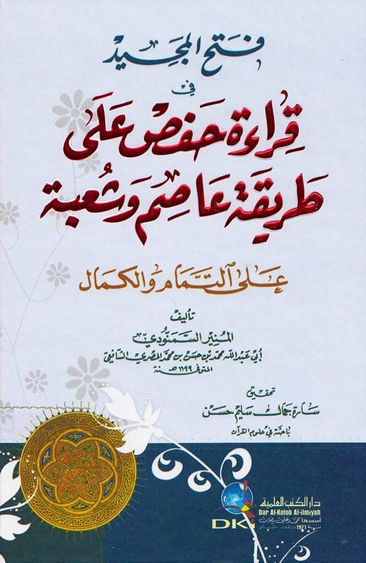 FATH AL MAJID FI QIRAT HAFES AL TARIQT ASIM WA SHUBA - فتح المجيد في قراءة حفص على طريقة عاصم وشعبة على التمام والكمال