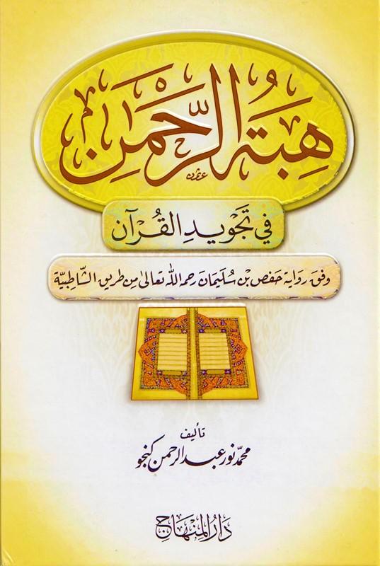 HIBAT AL RAHMAN FI TAJWEED AL QURAN - هبة الرحمن في تجويد القرآن
