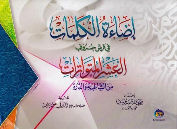 EIDHAT AL KALIMAT FI FARSH HUROOF AL ASHER AL MUTWATERAT - إضاءات الكلمات في فرش حروف العشر المتواترات