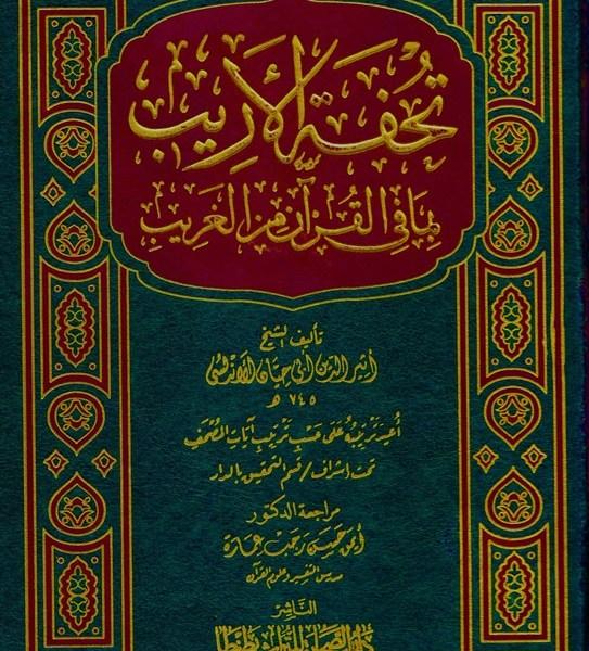 TUHFAT AL ARIB BI MA FI AL QURAN MIN AL GHARIB - تحفة الأريب بمافي القرآن من الغريب