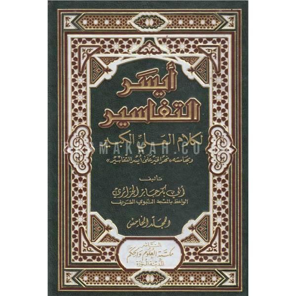 AYSAR AL-TAFASIR LIKLAM AL-'ALIY AL-KABIR - أيسر التفاسير لكلام العلي الكبير
