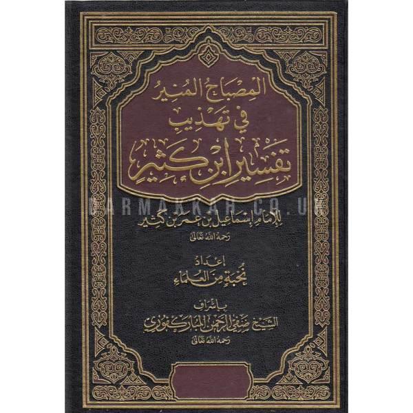 AL-MISBAH AL-MUNIR FI TAHDIB TAFSIR IBN KATHER - المصباح المنير في تهذيب تفسير ابن كثير