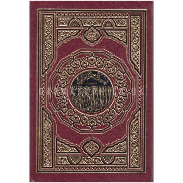 تفسير كلمات القرآن الكريم-tafsir kalimat alquran alkarim