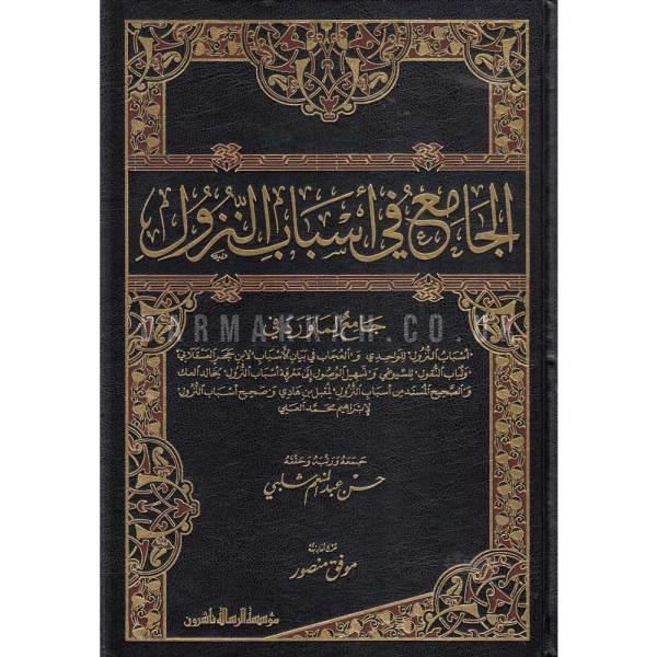 AL-JAME' FI 'ASBAB AL-NUZUL- الجامع في أسباب النزول
