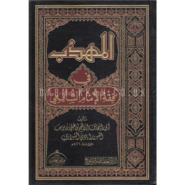 AL-MUHADB FI FIQH AL-IMAM AL-SHAFIE'Y - المهذب في فقه الإمام الشافعي
