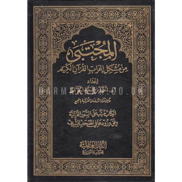 AL-MUJTABA MIN MUSHKAL I'RAB AL-QURAN AL-KARIM - المجتبى من مشكل إعراب القرآن الكريم