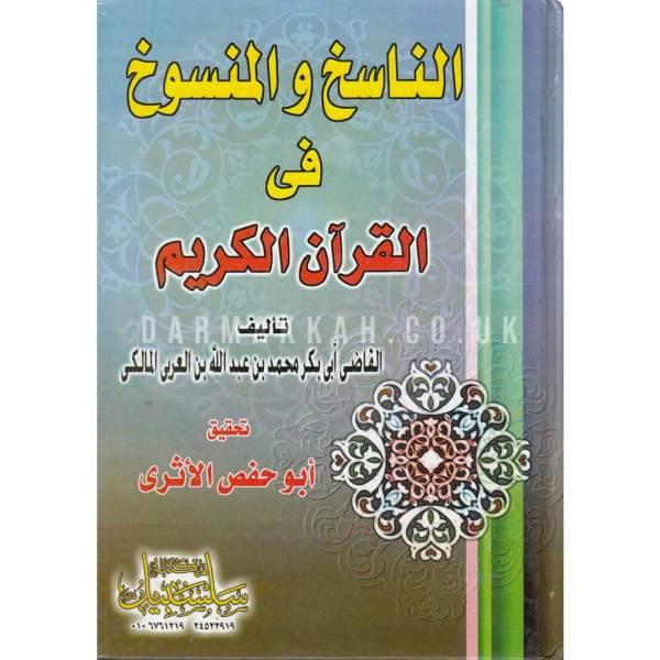 AL-NASIKH WAL-MANSUKH FI AL-QURAN AL-KARIM - الناسخ والمنسوخ في القرآن الكريم