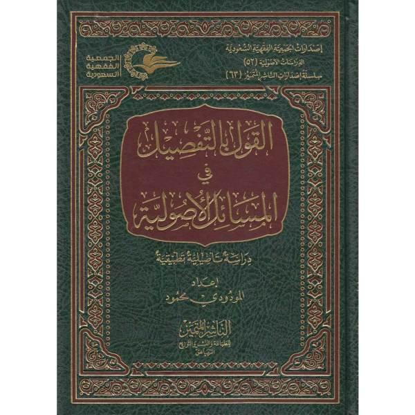 AL QAWL BITAFSIL FI AL MASAIL AL USULIYA - القول بالتفصيل في المسائل الأصولية