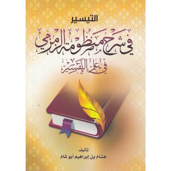 AL-TAYSIR FI SHARAH MANDUMAH AL-ZAMZAMIY FI ELIM AL-TAFSIR - التيسير في شرح منظومة الزمزمي في علم التفسير