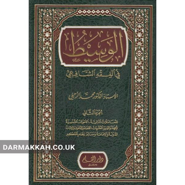 AL WASID FI AL FIQH AL SHAFIE - الوسيط في الفقه الشافعي
