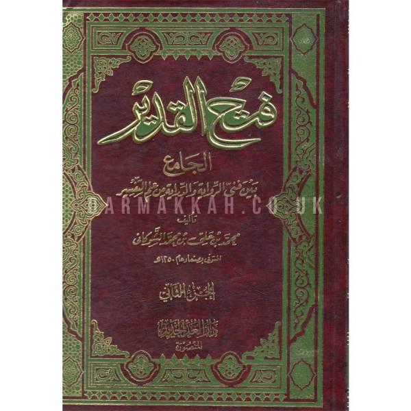 FATAH AL-QADIR AL-JAMI' BAYN FATA AL-RIWAYH WAL-DIRAYAH MIN ELIM AL-TAFSIR - فتح القدير الجامع بين فني الرواية و الدراية من علم التفسير