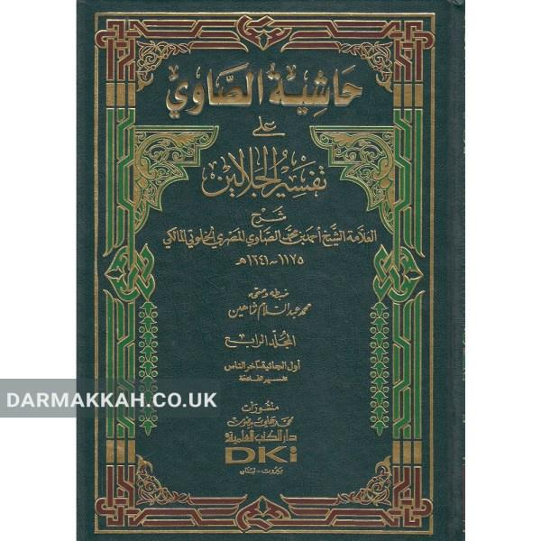 Hashiat Al-ssawi Alaa Tafsir Al-Jalalin - حاشية الصاوي على تفسير الجلالين