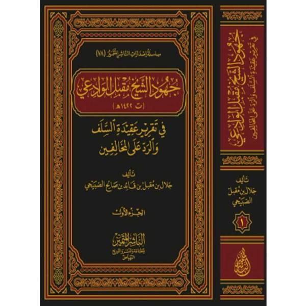 جهود الشيخ مقبل الوادعى - juhud alshaykh muqbil alwadeaa