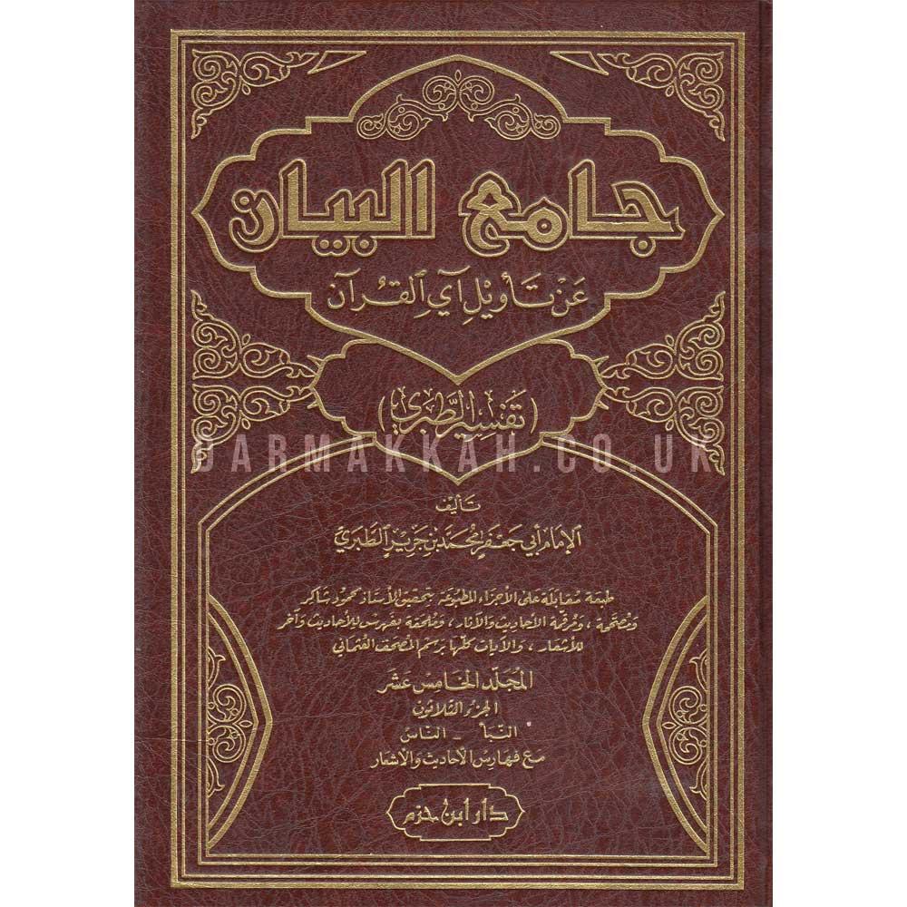 JAMI' AL-BAYAN 'AN TA'WIYL AAY AL-QURAN (TAFSIR AL-DABRI) 15 VOL - جامع البيان عن تأويل القرآن (تفسير الطبري) 15مجلد