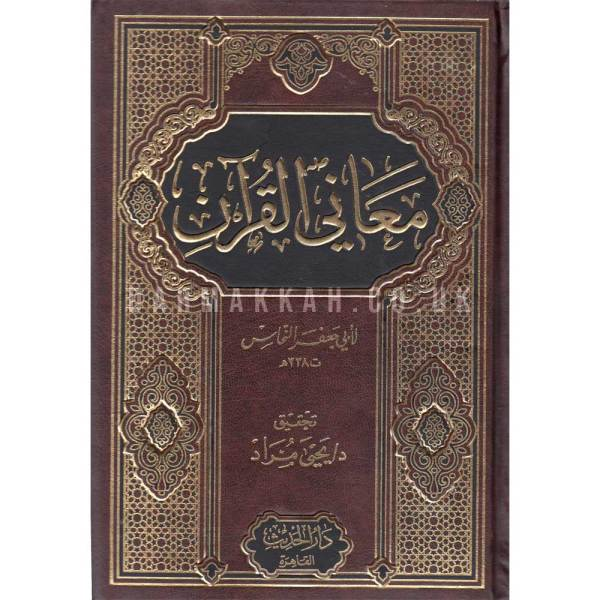 MA'ANI AL-QURAN LYABI JA'FAR AL-NUHASI - معاني القرآن لأبي جعفر النحاس