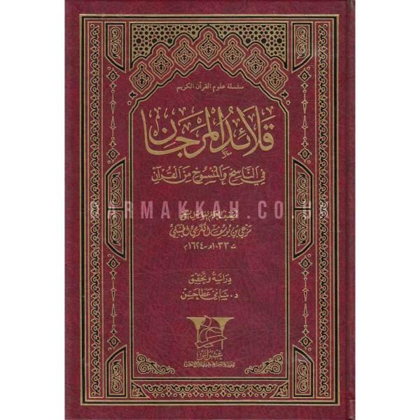 QALAYD AL-MARJAN FI AL-NASIKH WAL-MANSUKH MIN AL-QURAN - قلائد المرجان في الناسخ والمنسوخ من القرآن