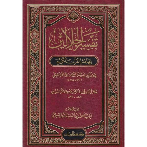 TAFSIR AL-JALALAYN BIHAMISH AL-QURAN AL-KARIM - تفسير الجلالين بهامش القرآن الكريم
