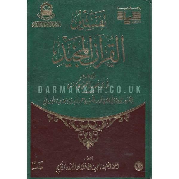 TAFSIR AL-QURAN LA-MAJID LIY FADL HASSAN ABBAS - تفسير القرآن المجيد لفضل حسن عباس