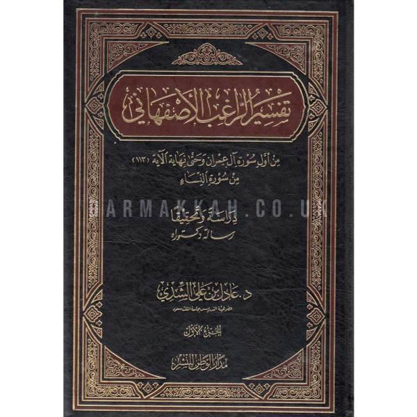 TAFSIR AL-RAQIB AL-ASFAHNI - تفسير الراغب الأصفهاني