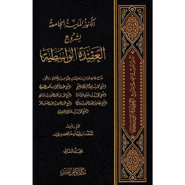 AL-KUNUZ AL-MAKIYAH LISHURUH AL-'AQEEDAH AL-WASEDIYAH - الكنوز المكية لشروح العقيدة الواسطية