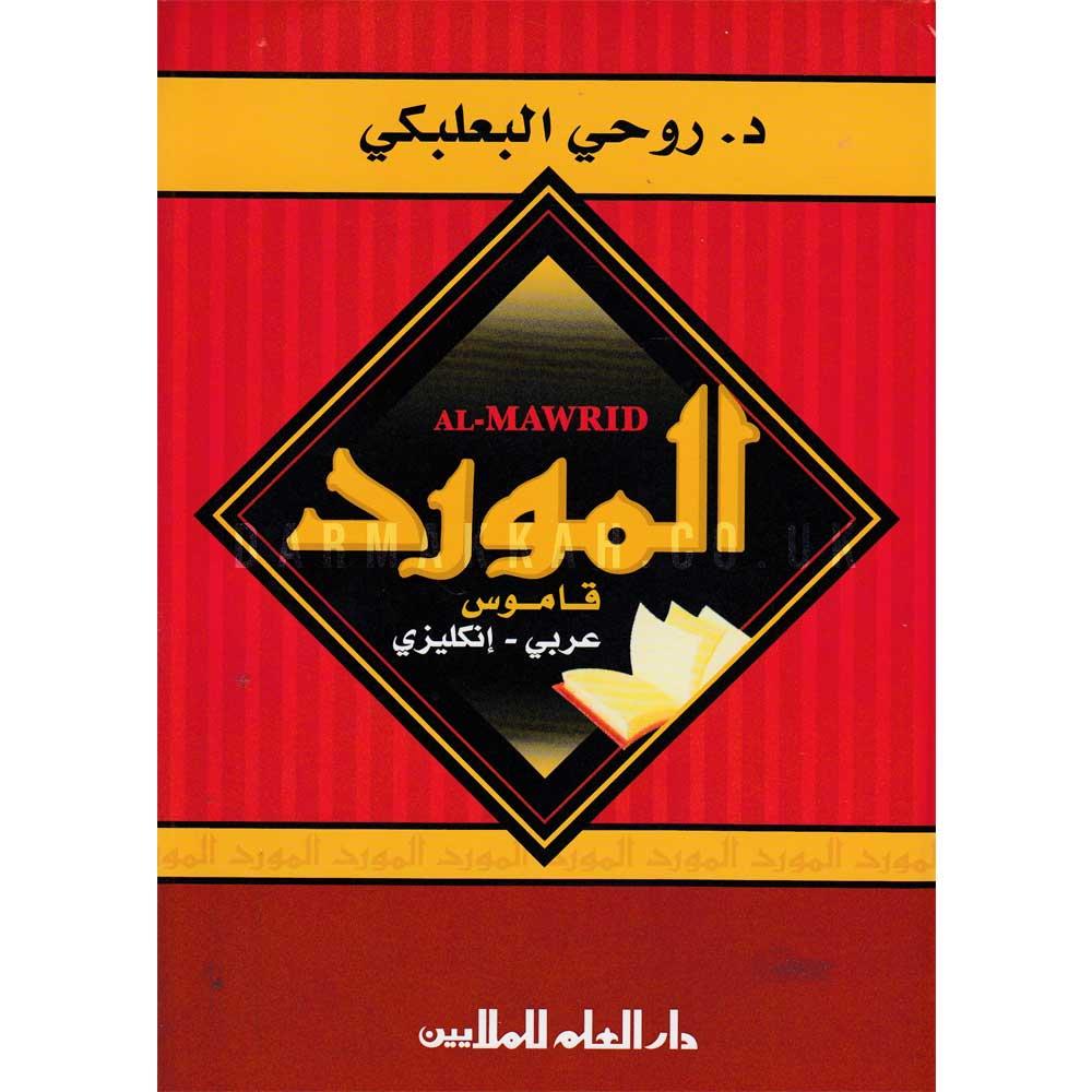 AL-MAWRID ARABIC-ENGLISH DICTIONARY - المورد قاموس عربي-إنكليزي