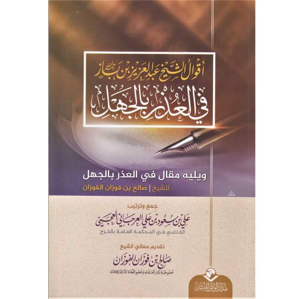 AQWAL SHAYKH ABDUL'AZIZ IBN BAZZ FI AL-'UDIR FI AL-JAHL - أقوال الشيخ عبدالعزيز بن باز في العذر بالجهل