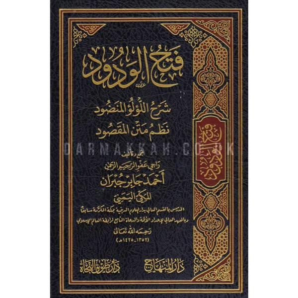 FATH AL-WURUD SHARH AL-LU'LU' AL-MANDUWD NAZAM MATN AL-MAQSUD - فتح الورود شرح الؤلؤ المنضود نظم متن المقصود