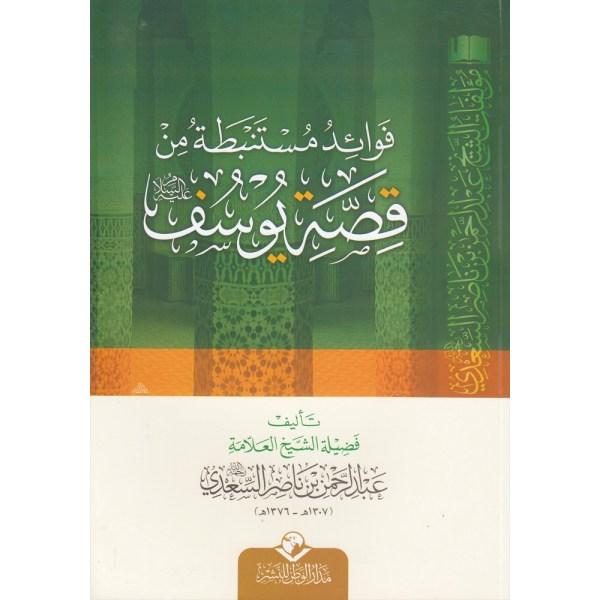 FAWID MUSTANBADH MIN QISAT YUSUF - فوائد مستنبطة من قصة يوسف