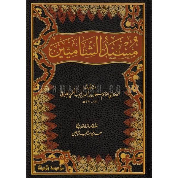 MUSANAD ALSHSHAMIIN - مسند الشاميين