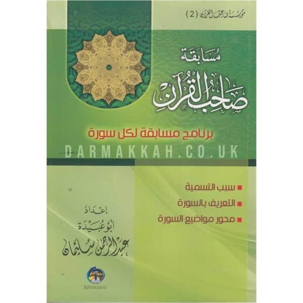 MUSBAQAH SAHIB AL-QURAN - مسابقة صاحب القرآن