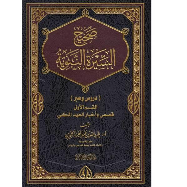 SAHEH AL-SEERAH AL-NABAWIYAH - صحيح السير النبوية