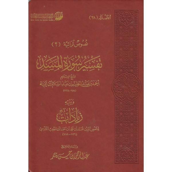 TAFSIR SURAT AL-MASAD LIBN TAYMIYAH- تفسير سورة المسد لابن تيمية