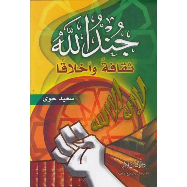 جند الله ثقافة وأخلاقا - JUNDU ALLAH THAQAFH WA AKHLAQ
