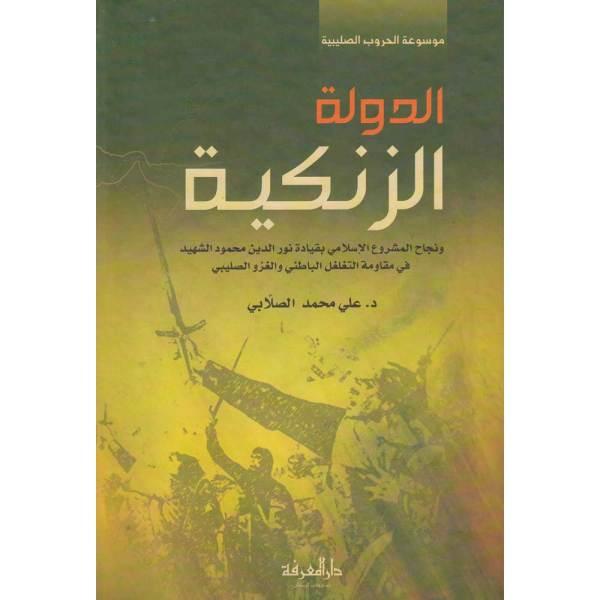 ADDWLAH AL-ZINKIYA - الدولة الزنكية