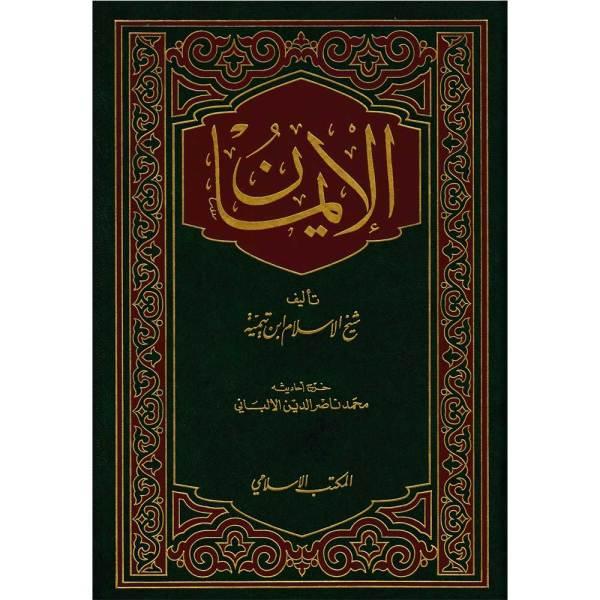 AL-EMAN LIBN TAYMIYAH - الإيمان لابن تيمية