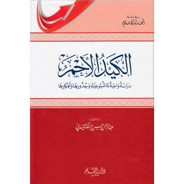 AL-KAYD AL-AHMR DIRASAH WA'EYAH LILSHUYUEIAT WAJUDHURIHA WA'AFKARIHA - الكيد الأحمر دراسة واعية للشيوعية وجذورها وأفكارها