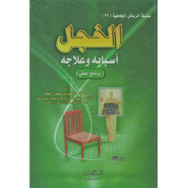 AL-KHAJAL ASBABUH WA ELAJUH - الخجل أسبابة وعلاجة