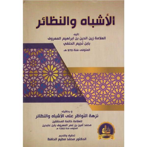 Al-'ashbah Walnazayir Wa Bihashyateh Nuzhat Al-Nawadir Ealaa Al-'ashbah Walnazayir – الأشباه والنظائر وبحاشيته نزهة النواظر على الأشباه والنظائر