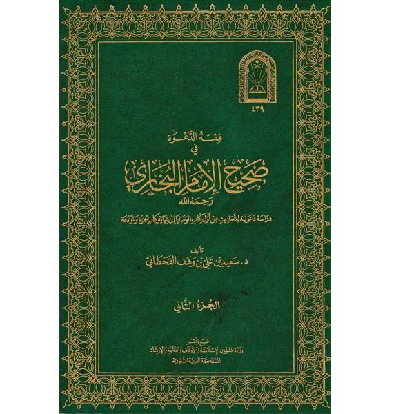 FIQH AL-DAEWAH FI SAHEH AL-'IMAM AL-BAKHARII - فقه الدعوة في صحيح الإمام البخاري