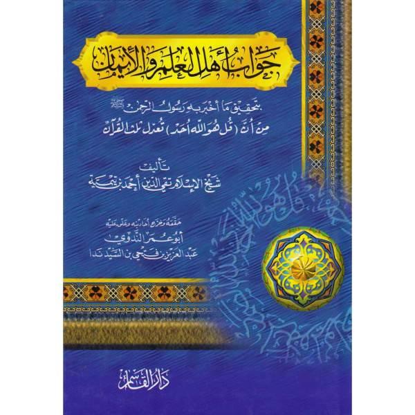 JAWAB AHL AL-ELIM WAL-EMAN BITAHQEQ MA AKHBAR BIH RASUL AL-RAHMAN - جواب أهل العلم والإيمان بتحقيق ما أخبر به رسول الرحمن