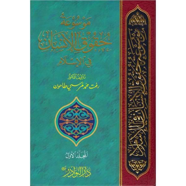 MAWSUEAT HUQUQ AL-'IINSAN FI AL-'ISLAM - موسوعة حقوق الإنسان في الإسلام