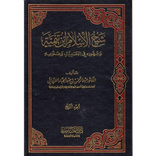 SHAYKH AL-ISLAM IBN TAYMIYAH WA JUHUDUH FI AL-HADITH WA ULUMEH - شيخ الإسلام ابن تيمية وجهوده في الحديث وعلومه