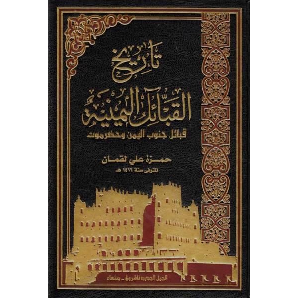 TARIKH AL-QABIL AL-YAMANIYAH - تاريخ القبآئل اليمنية