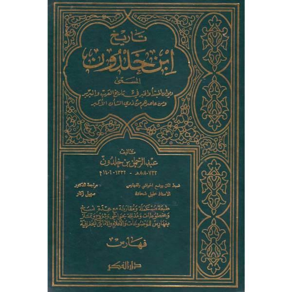 TARIKH IBN KHALDUN - تاريخ ابن خلدون