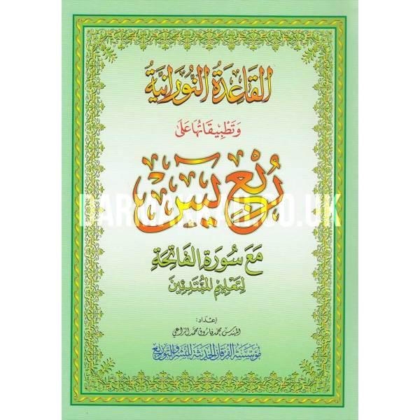 Al-Qa'eda Al-Nuraniyah Wa Tadbiqatuha Ala Rub' Yasiyn - القاعدة النورانية وتطبيقاتها على ربع يس
