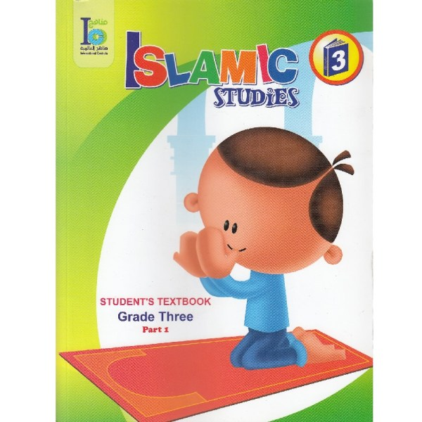Islamic Studies Students Textbook Grade Three Part 1 (International Curricula)
