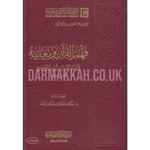 FAHAM AL QURAN WA MANIAH LIL IMAM AL MUHASIBI - فهم القرآن ومعانية للإمام المحاسبي