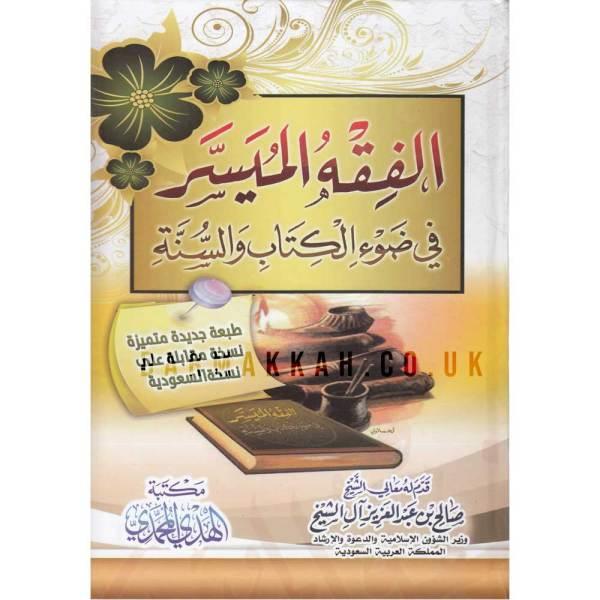 ALFIQH ALMUYASAR - الفقه الميسرalfaqih almaasir - الفقه الميسر