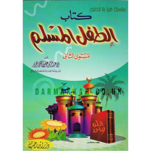 KITAB ALTIFL ALMUSLIM - كتاب الطفل المسلم