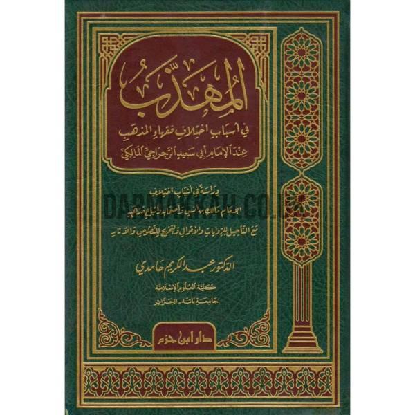 AL-MUHAZAB FIY ASBAB IKHTILAF FUQAHA AL-MAZHAB - المهذب في أسباب اختلاف فقهاء المذهب